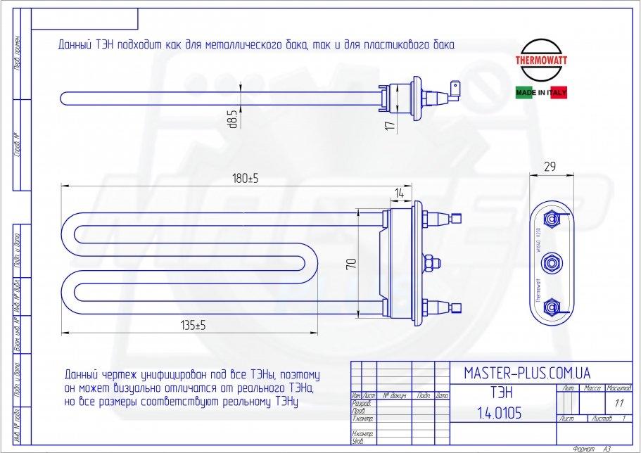 ТЭН 1640w 180мм. без отв. Thermowatt для стиральных машин чертеж