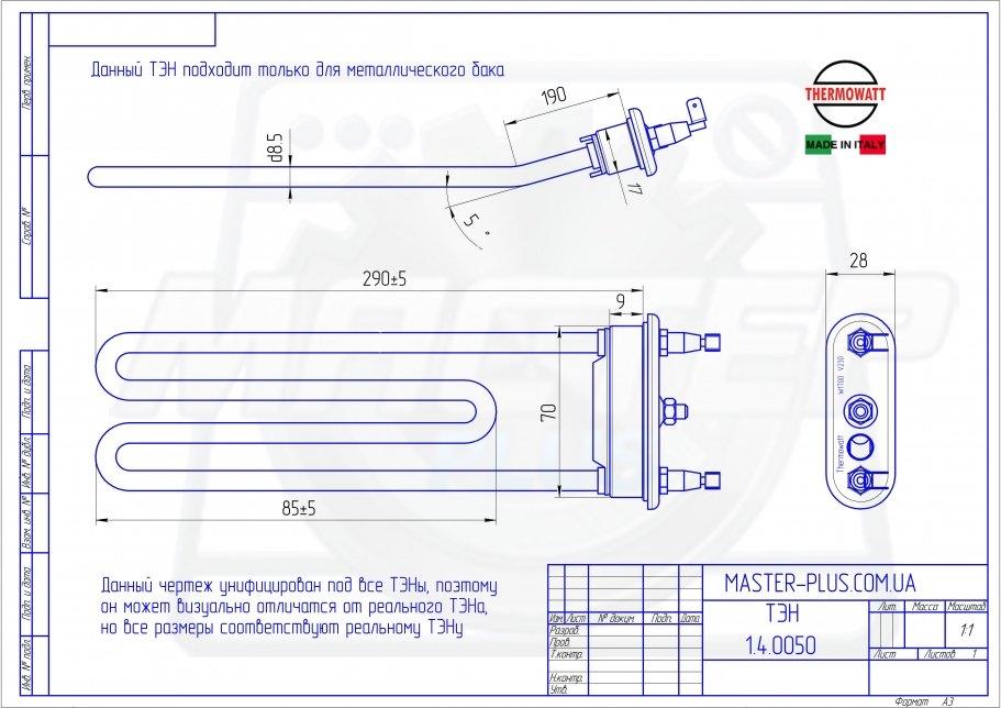 ТЭН 1700W 29см с отв. для стиральных машин чертеж