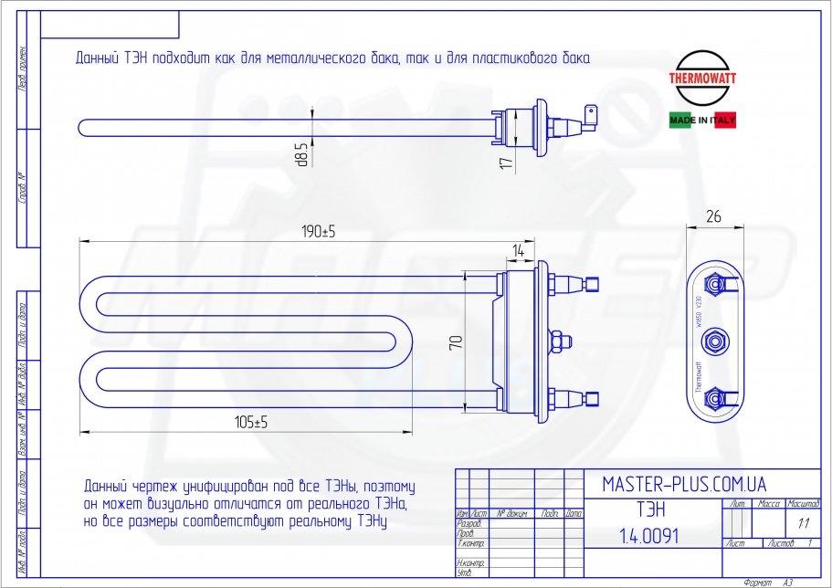 ТЭН 1850w 190мм. без отв. для стиральных машин чертеж