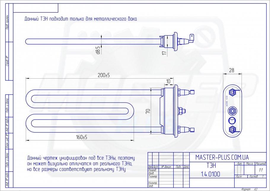ТЭН 2000w 200мм. с отв. и датчиком температуры. Backer для стиральных машин чертеж