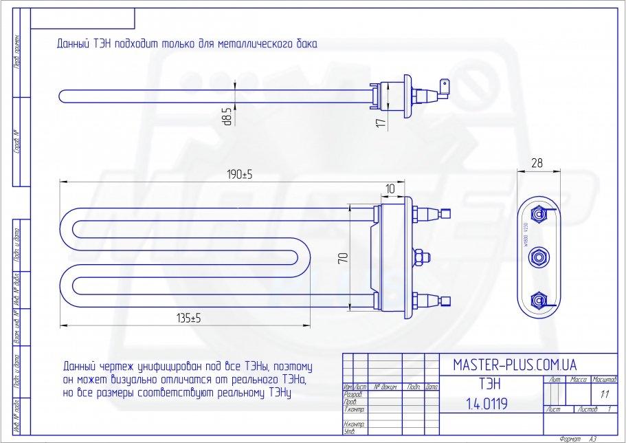ТЭН 1800W 19см Kaneta для стиральных машин чертеж