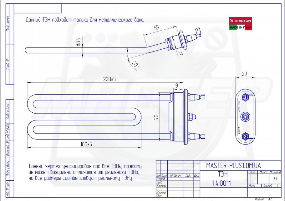 ТЭН ARDO 1950W загнутый для стиральных машин чертеж