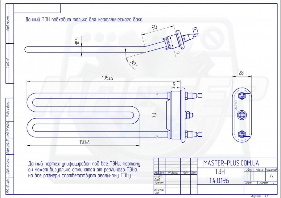 ТЭН ARDO 1950W загнутый дважды SKL с узкой резиной для стиральных машин чертеж