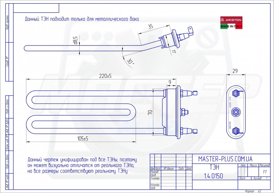 ТЭН загнутый 2000W 220мм. Thermowatt для стиральных машин чертеж