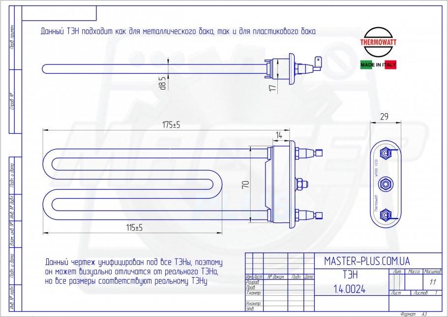 ТЭН LG 1900w 175мм. без отв. для стиральных машин чертеж