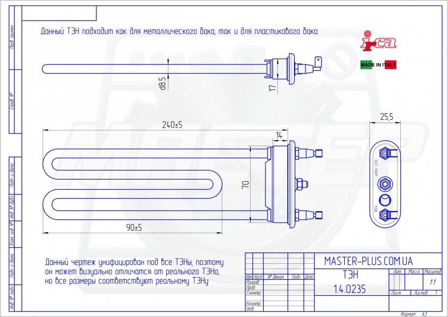 ТЭН 1850W 240мм. c отв. Thermowatt для стиральных машин чертеж