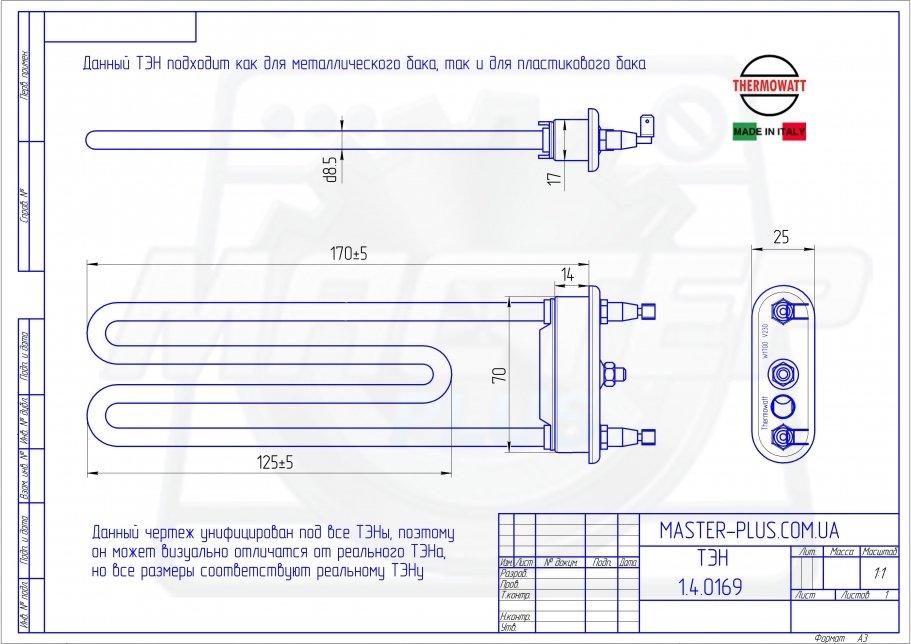 ТЭН 1700w 17см. с отв. Thermowatt с двойными клеммами для стиральных машин чертеж