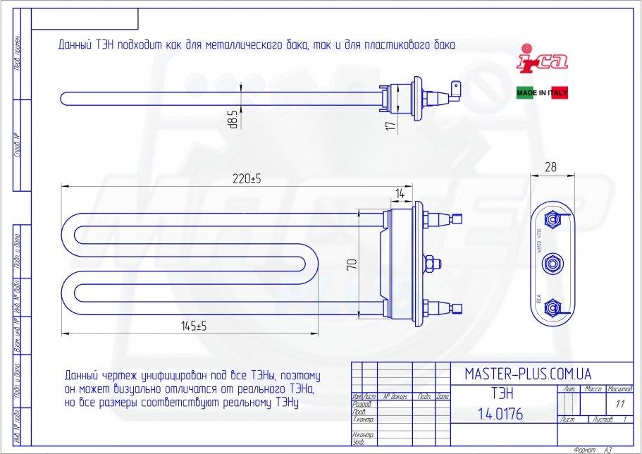 ТЭН 1850W 220мм. IRCA для стиральных машин чертеж
