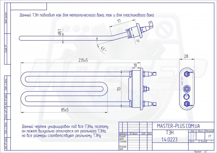 ТЭН 1900w 235мм. загнут с отверстием для стиральных машин чертеж