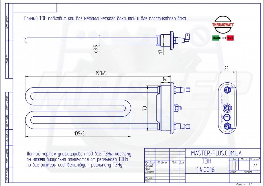 ТЭН 1700W 190мм с отв. Thermowatt для стиральных машин чертеж