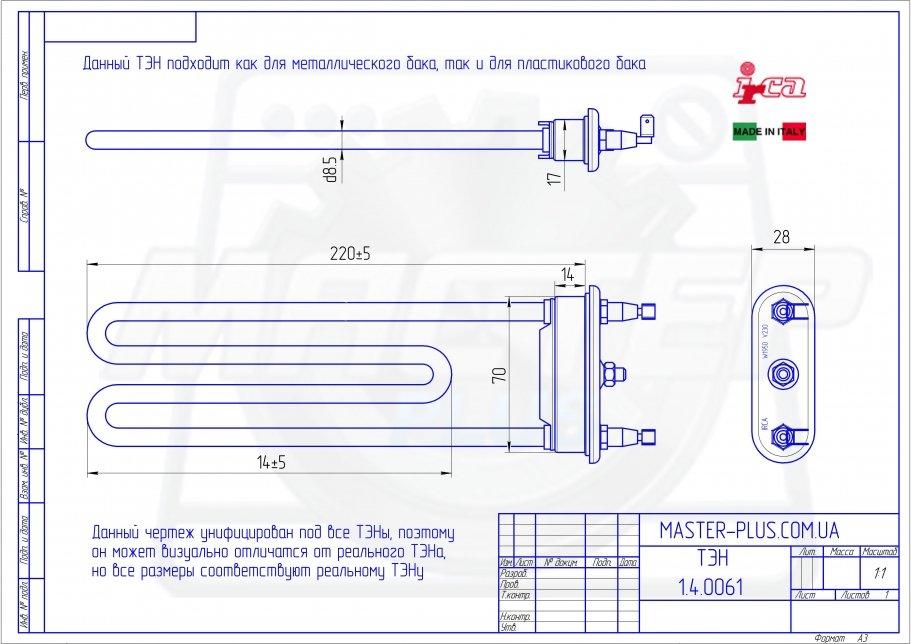 ТЭН 1950W 220мм без отв. Candy 41021737 Original для стиральных машин чертеж