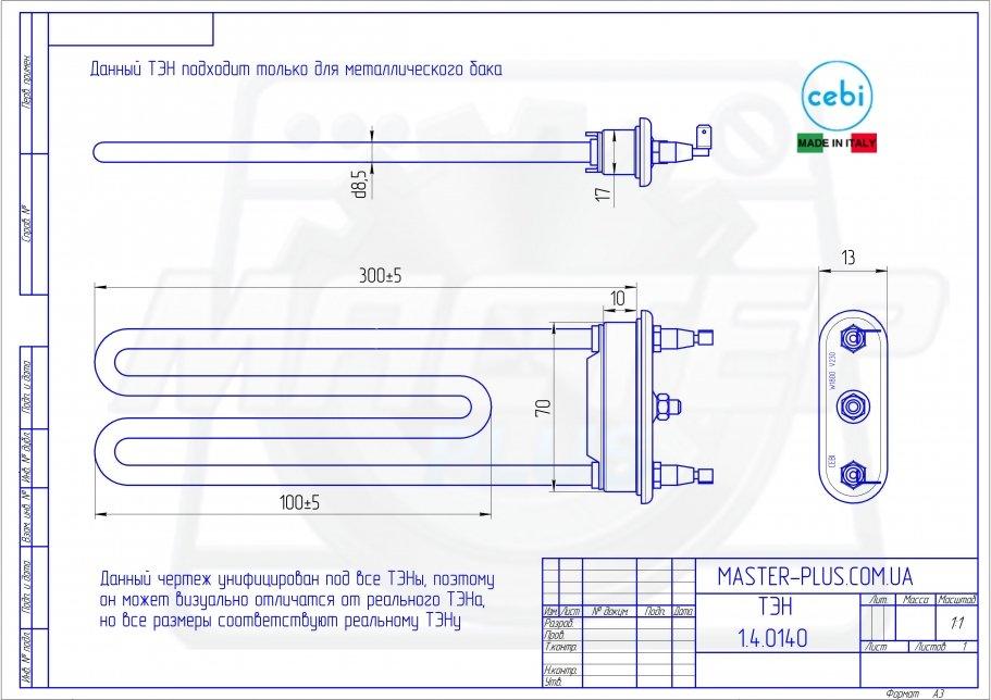 ТЭН 1800W 300мм. Cebi HOOVER 9220023 для стиральных машин чертеж
