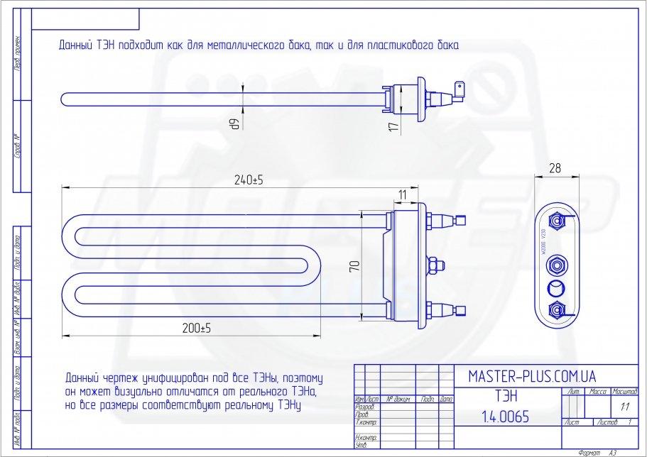 ТЭН 2000W 240мм Gorenje 587565 Original для стиральных машин чертеж