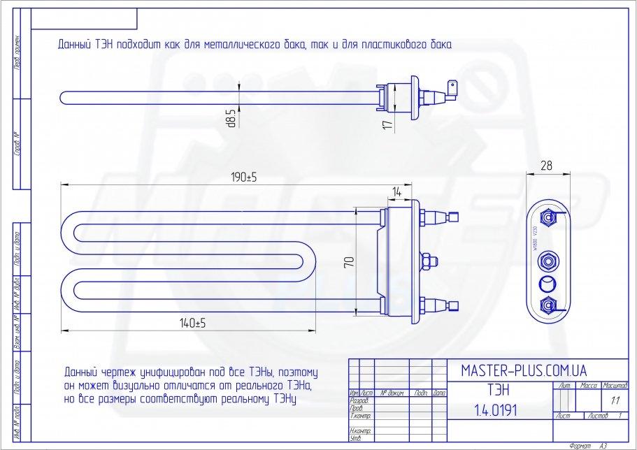 ТЭН 1800W 190мм с отв. SKL для стиральных машин чертеж
