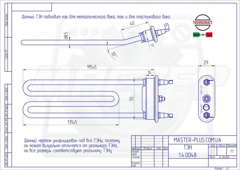 ТЭН 1800W 19.5см. согнутый с отв. Thermowat для стиральных машин чертеж