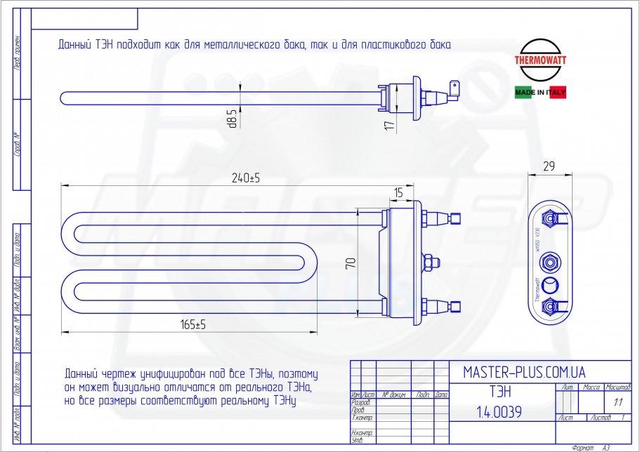 ТЭН 1950W 24см с отв. Thermowatt для стиральных машин чертеж
