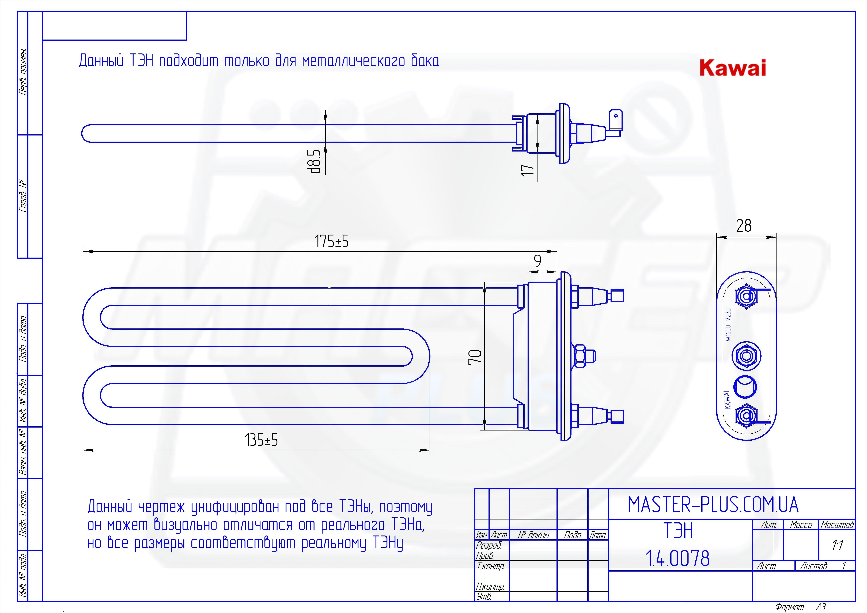 Тэн 1600w 175мм с датчиком LG AEG33121513 Original для стиральных машин чертеж