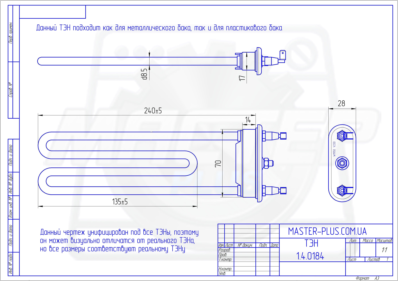 ТЭН 1950W 240мм SKL для стиральных машин чертеж