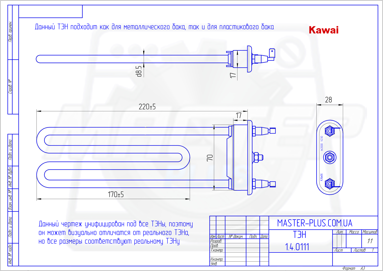 Тэн Samsung Original  DC47-00033A для стиральных машин чертеж