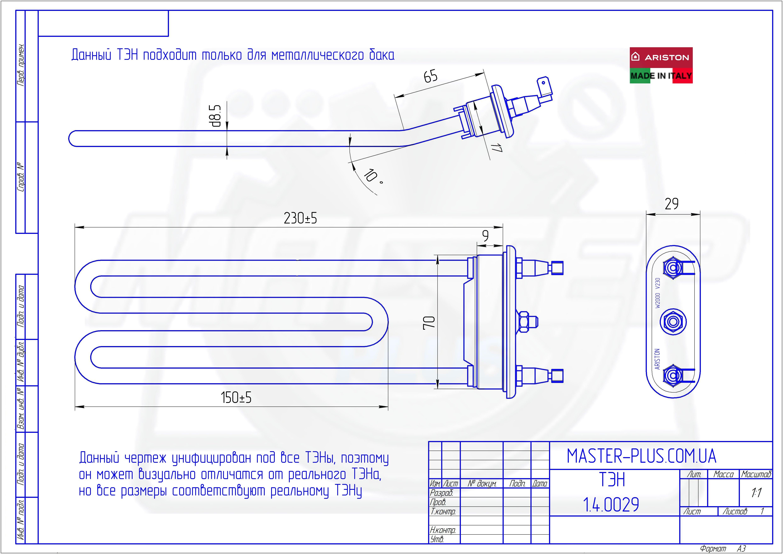 ТЭН 2000W 230мм подогнутый для стиральных машин чертеж