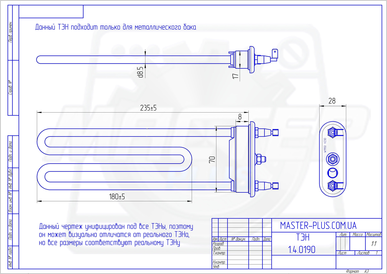 ТЭН 1950W 235мм. с отв. SKL для стиральных машин чертеж