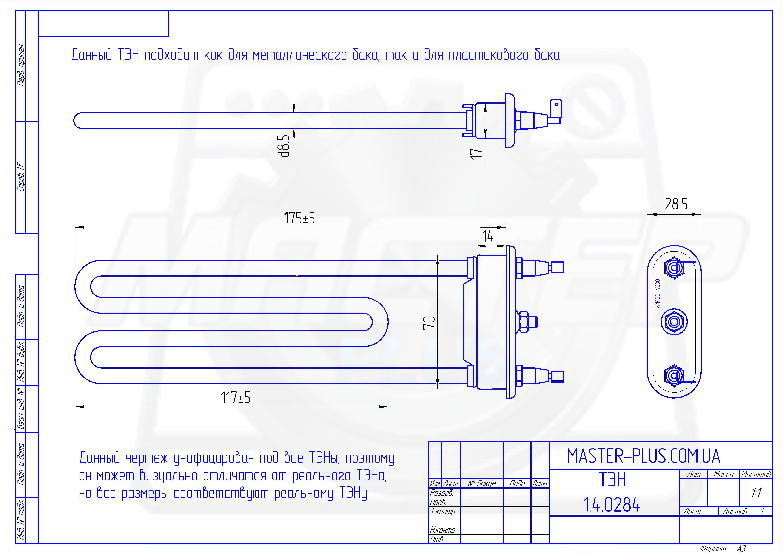 ТЭН LG 1900w 175мм. без отв. Backer для стиральных машин чертеж