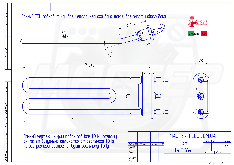 Тэн Indesit 1800w 190мм  C00051730 для стиральных машин чертеж