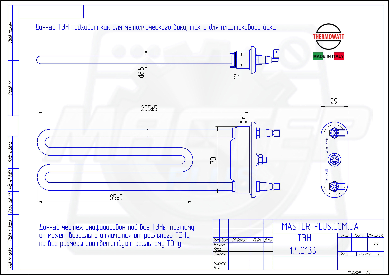 ТЭН 1200W 255мм. без отв. Thermowatt для стиральных машин чертеж