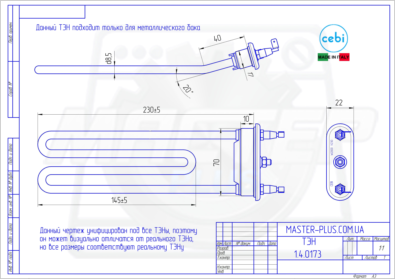 ТЭН 2000W 230мм гнутый с защитой Cebi для стиральных машин чертеж