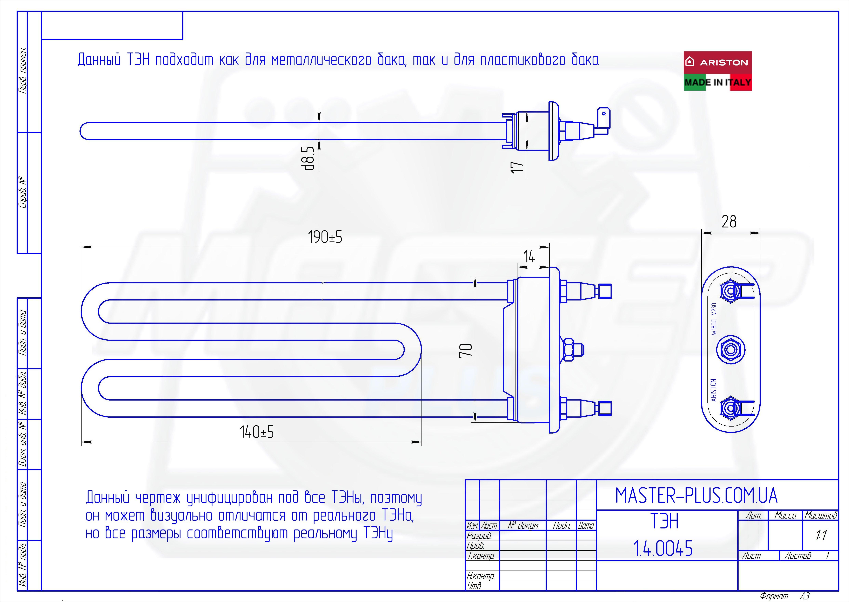ТЭН 1800W 19см Ariston для стиральных машин чертеж