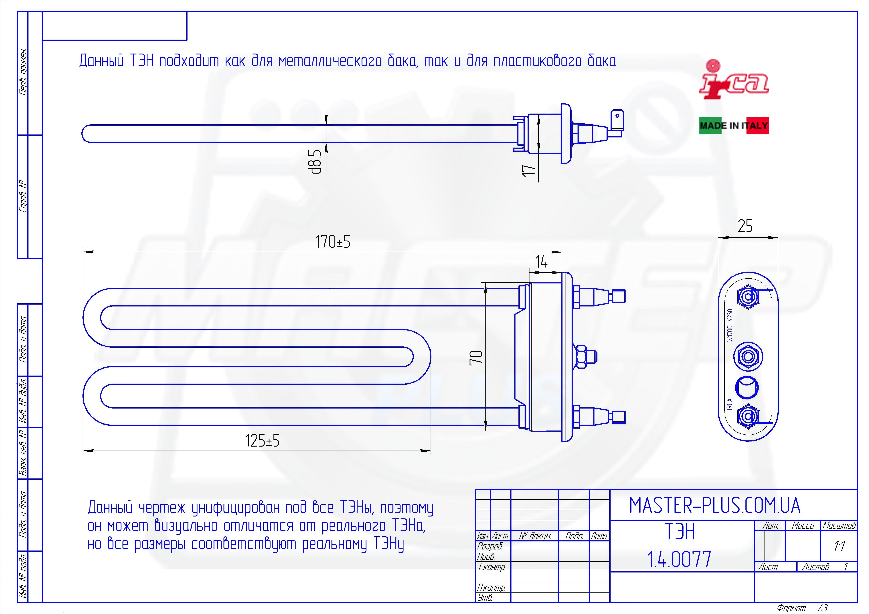 ТЭН 1700w 17см. с отв. Irca для стиральных машин чертеж