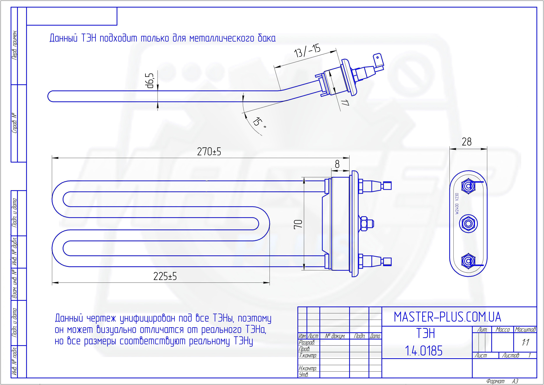 ТЭН 2400W 270мм гнутый SKL для стиральных машин чертеж
