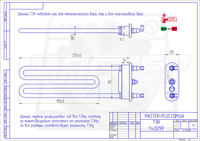 ТЭН 2000W 275мм. с датчиком Irca для стиральных машин чертеж