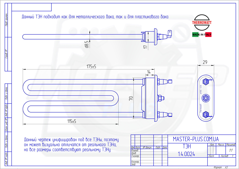 ТЭН LG 1900w 175мм. без отв. Thermowatt для стиральных машин чертеж