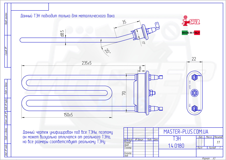 ТЭН 1950W 235мм изогнутый с узким фланцем IRCA для стиральных машин чертеж
