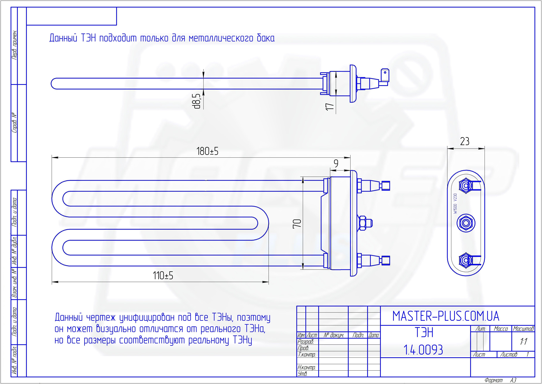 ТЭН 1500w 180мм. без отв. с узким фланцем для стиральных машин чертеж