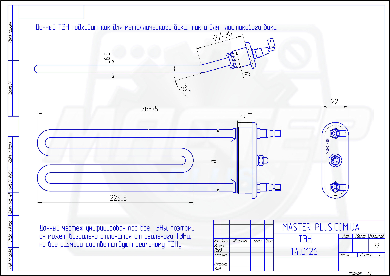 ТЭН 2800w 265мм совместимый с Gorenje для стиральных машин чертеж