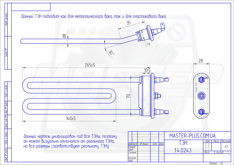 ТЭН Thomson 2200w 265мм. гнутый без отв. для стиральных машин чертеж