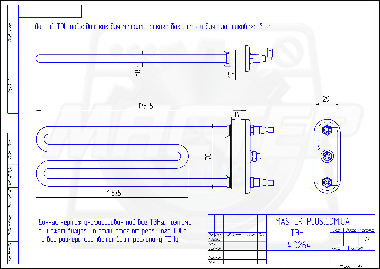 ТЭН LG 1900w 175мм. без отверстия FER (Турция) для стиральных машин чертеж
