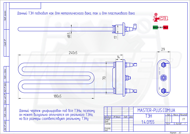 ТЭН 2050W 24см IRCA для стиральных машин чертеж