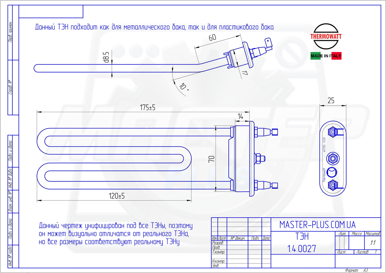 ТЭН 1700W 175мм. Подогнутый с отв. для стиральных машин чертеж