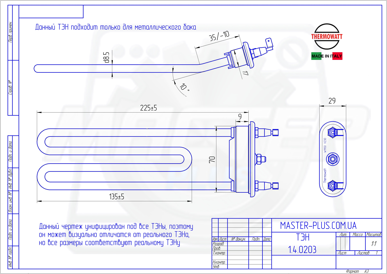 ТЭН 1950w 225см гнутый с фланцем на выворот Thermowatt для стиральных машин чертеж