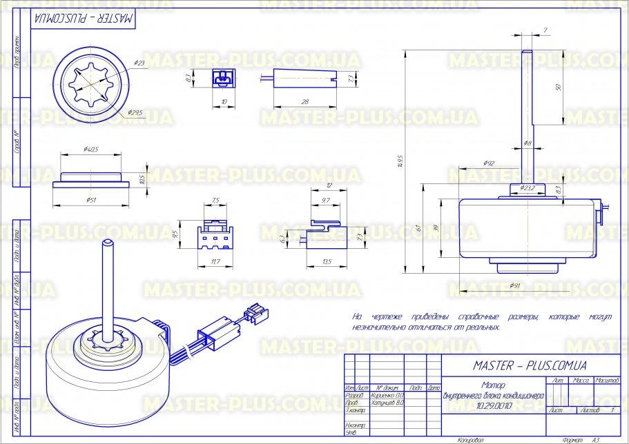 Мотор внутреннего блока кондиционера LG 4681A20151A для кондиционеров чертеж