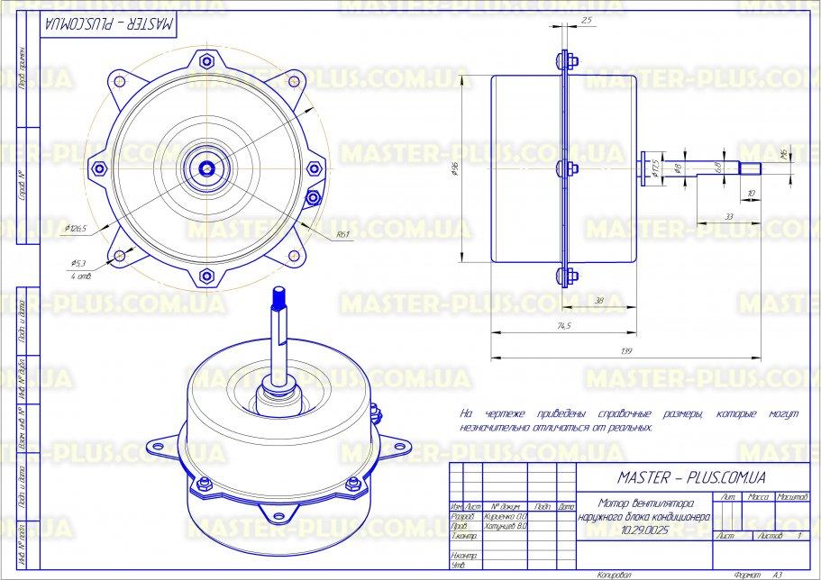 Мотор 20W вентилятора наружного блока кондиционера YPY-20-6 для кондиционеров чертеж