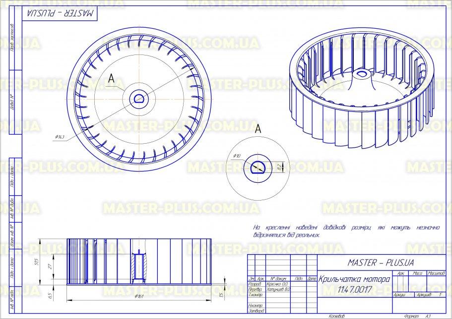 Крильчатка мотора Electrolux 1366338026 для сушильну машину креслення