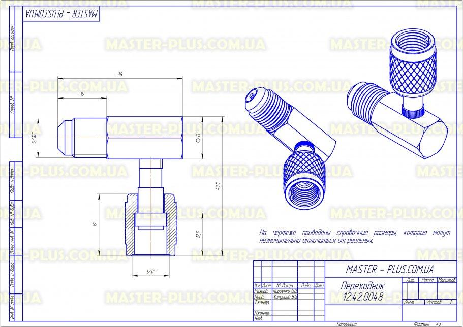 """Переходник 1/4"""" - 5/16"""" (угловой) Value V-03 для ремонта и обслуживания бытовой техники чертеж"""