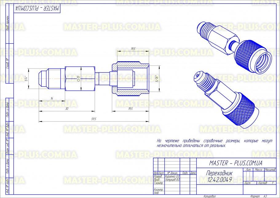 """Переходник 5/16"""" - 1/4"""" (прямой) Value V-05 для ремонта и обслуживания бытовой техники чертеж"""