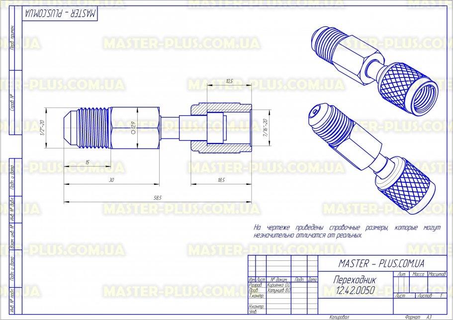 """Переходник 1/4"""" - 5/16"""" (прямой) Value V-06 для ремонта и обслуживания бытовой техники чертеж"""