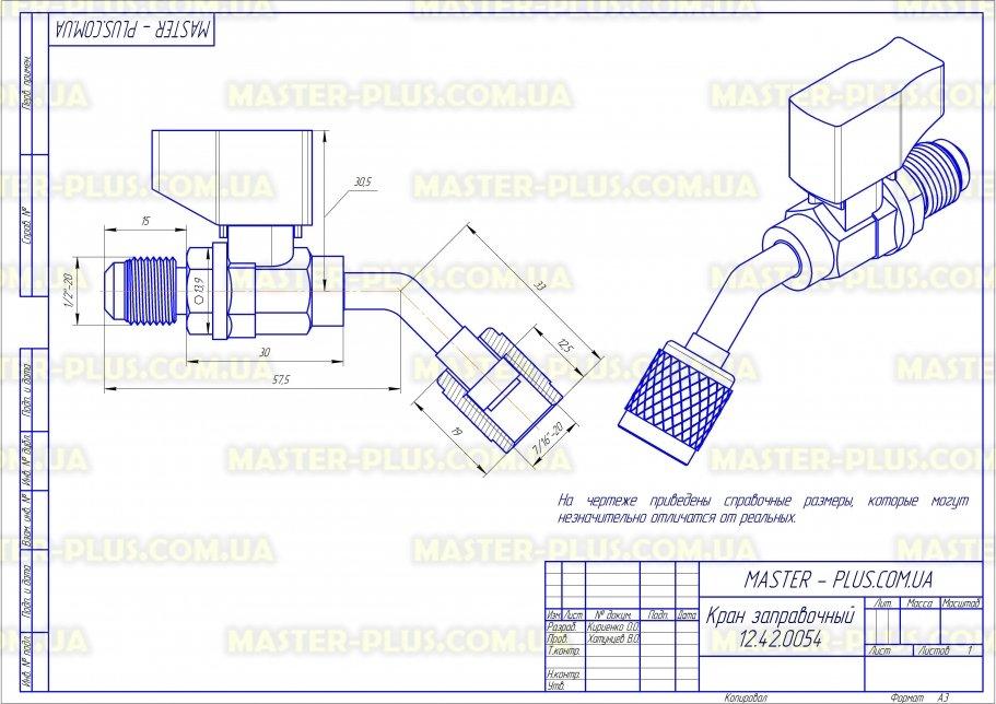 """Кран заправочный 1/4"""" - 5/16"""" (угол 60°) Value CV-12 для ремонта и обслуживания бытовой техники чертеж"""