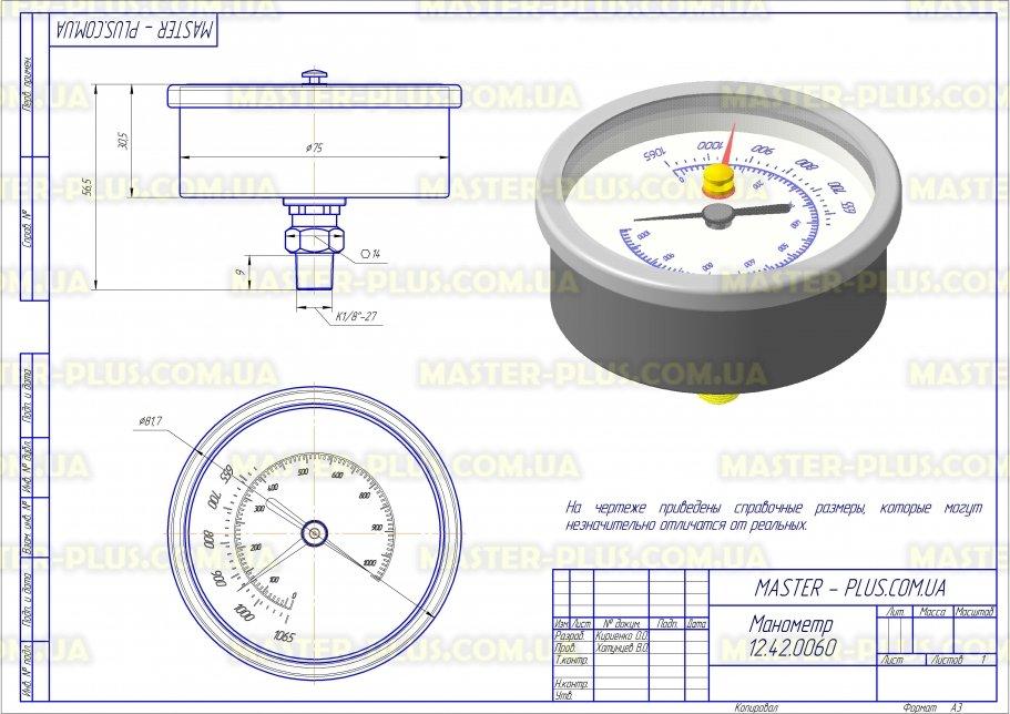 Манометр 75мм, 2 стрелки, подкл. сзади VALUE 310500301 для ремонта и обслуживания бытовой техники чертеж